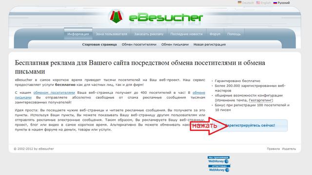 EBesucher.ru - лучший автосерфинг на планете Земля.